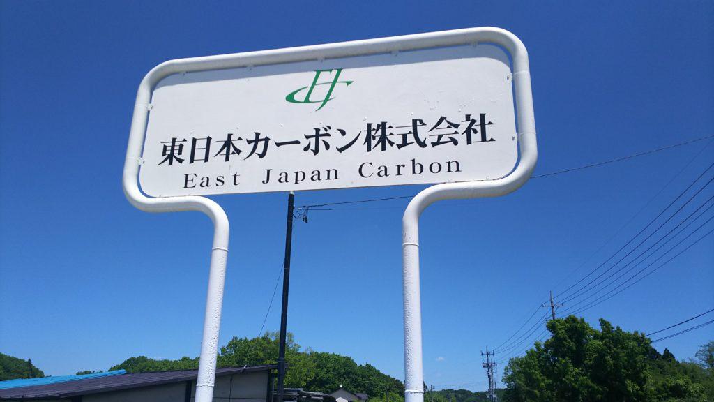 東日本カーボン
