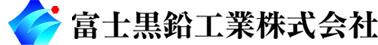 黒鉛輸入-加工販売   富士黒鉛工業株式会社